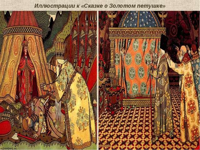 Иллюстрации к «Сказке о Золотом петушке»