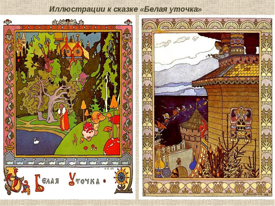 Иллюстрации к сказке «Белая уточка»