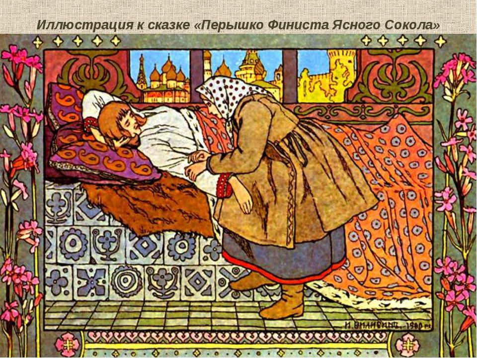 Иллюстрация к сказке «Перышко Финиста Ясного Сокола»