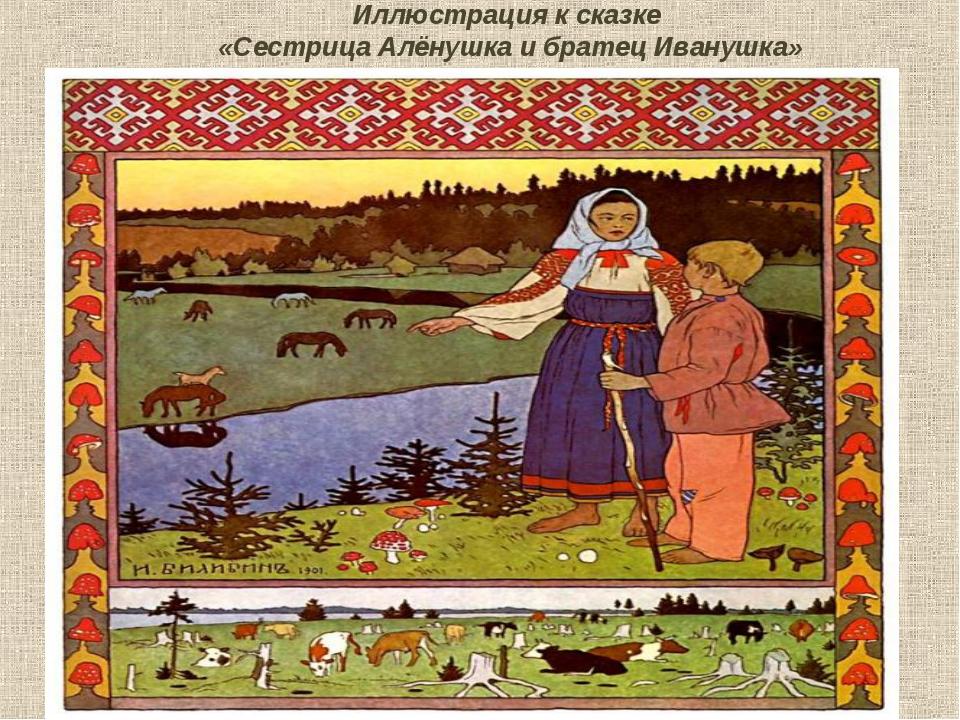 Иллюстрация к сказке «Сестрица Алёнушка и братец Иванушка»