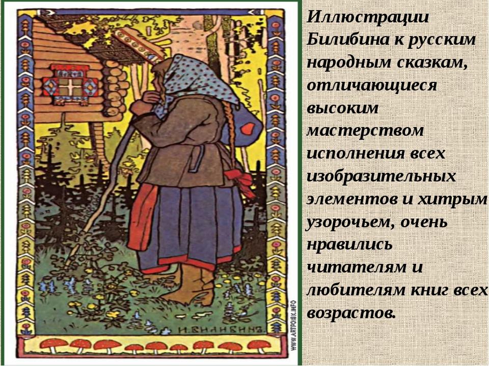 Иллюстрации Билибина к русским народным сказкам, отличающиеся высоким мастерс...