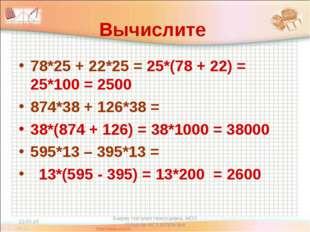 """* Бакреу Наталия Николаевна, МОУ """"СОШ № 48"""" г.Астрахани Вычислите 78*25 + 22*"""