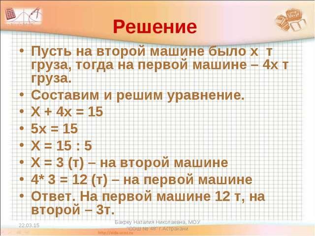 "* Бакреу Наталия Николаевна, МОУ ""СОШ № 48"" г.Астрахани Решение Пусть на втор..."