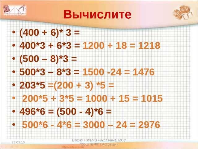 """* Бакреу Наталия Николаевна, МОУ """"СОШ № 48"""" г.Астрахани Вычислите (400 + 6)*..."""