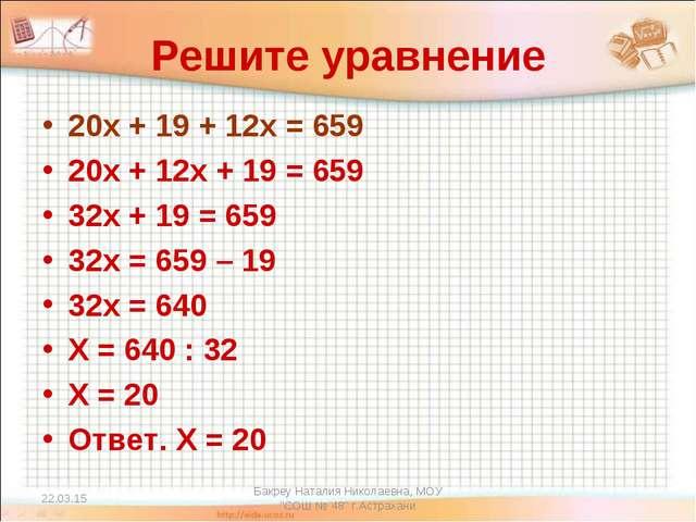 """* Бакреу Наталия Николаевна, МОУ """"СОШ № 48"""" г.Астрахани Решите уравнение 20х..."""