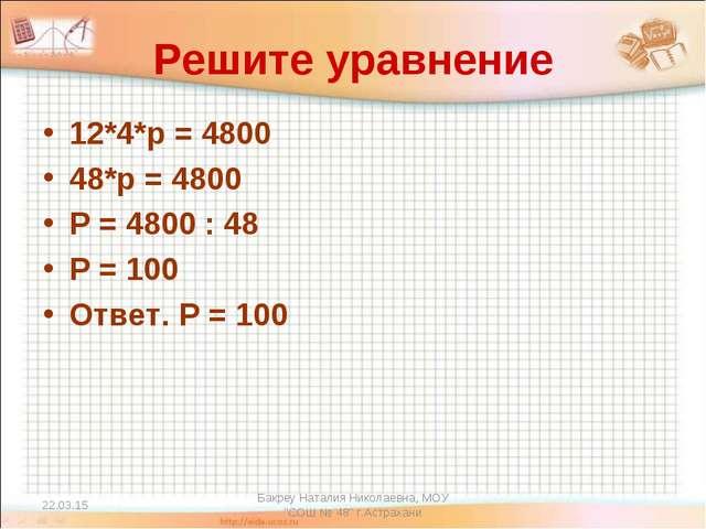 """* Бакреу Наталия Николаевна, МОУ """"СОШ № 48"""" г.Астрахани Решите уравнение 12*4..."""