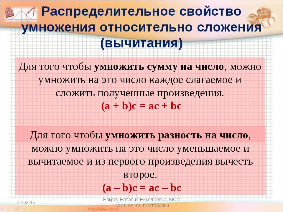 """* Бакреу Наталия Николаевна, МОУ """"СОШ № 48"""" г.Астрахани Распределительное сво..."""