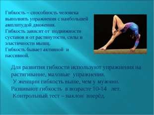 Гибкость – способность человека выполнять упражнения с наибольшей амплитудой