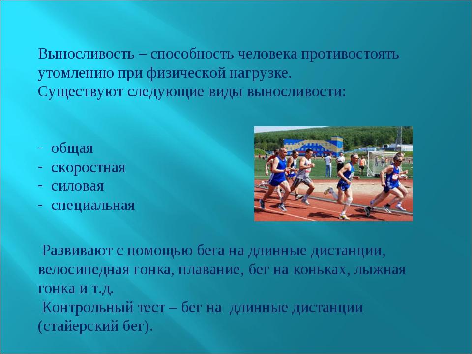 Реферат Физические способности человека и их развитие Мои  Реферат значение физических качеств жизни человека