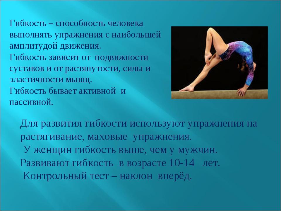 Гибкость – способность человека выполнять упражнения с наибольшей амплитудой...