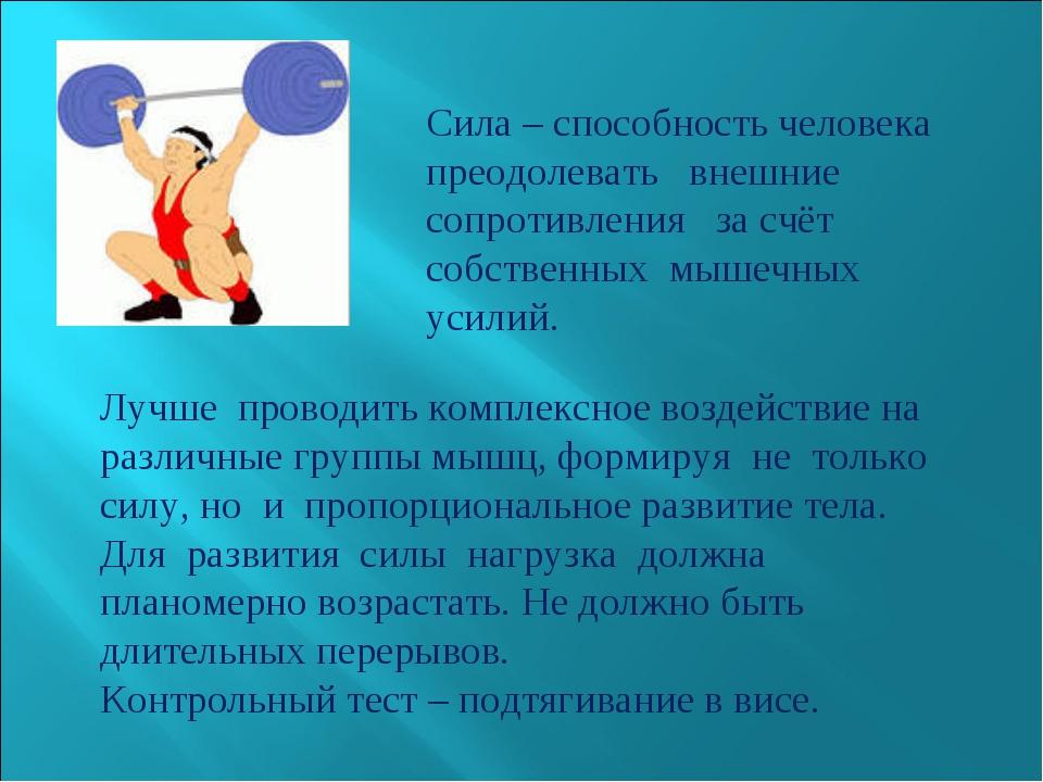 Сила – способность человека преодолевать внешние сопротивления за счёт собств...