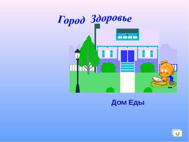 Дом Еды