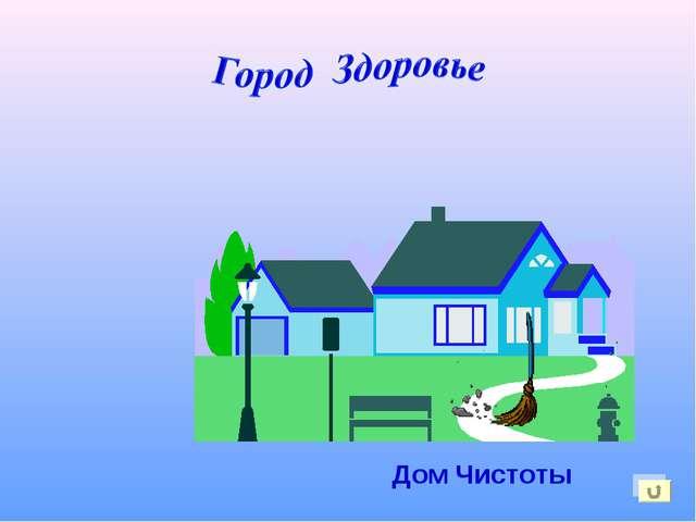 Дом Чистоты