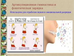 Артикуляционная гимнастика и фонетическая зарядка Используем для отработки зв