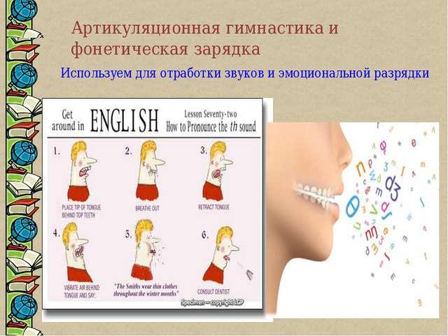 Артикуляционная гимнастика и фонетическая зарядка Используем для отработки зв...