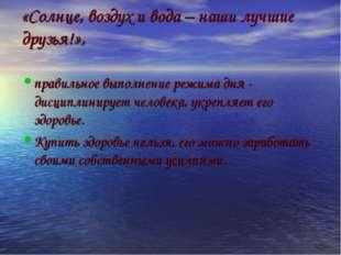«Солнце, воздух и вода – наши лучшие друзья!», правильное выполнение режима д