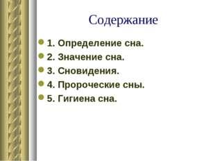 Содержание 1. Определение сна. 2. Значение сна. 3. Сновидения. 4. Пророческие
