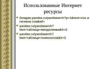 Использованные Интернет ресурсы /images.yandex.ru/yandsearch?p=1&text=сон и г