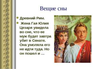Вещие сны Древний Рим. Жена Гая Юлия Цезаря увидела во сне, что ее муж будет