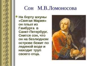 Сон М.В.Ломоносова На борту шхуны «Святая Мария» он плыл из Гамбурга в Санкт-