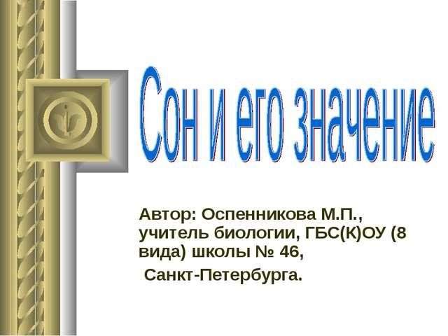 Автор: Оспенникова М.П., учитель биологии, ГБС(К)ОУ (8 вида) школы № 46, Санк...