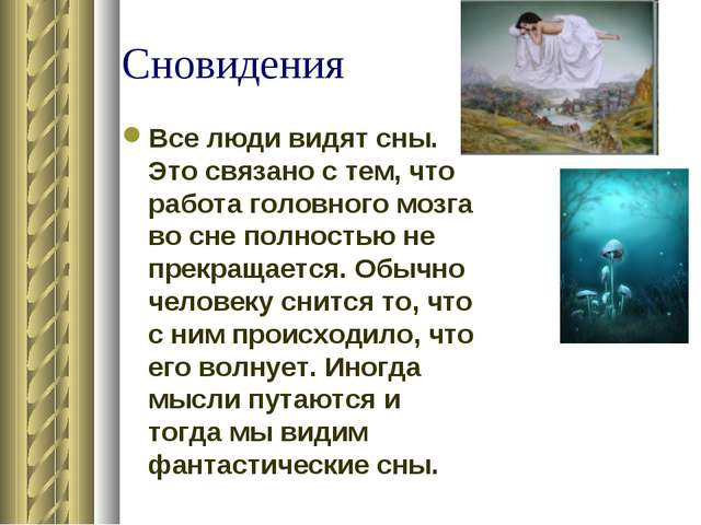 Сновидения Все люди видят сны. Это связано с тем, что работа головного мозга...