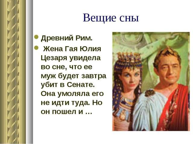 Вещие сны Древний Рим. Жена Гая Юлия Цезаря увидела во сне, что ее муж будет...