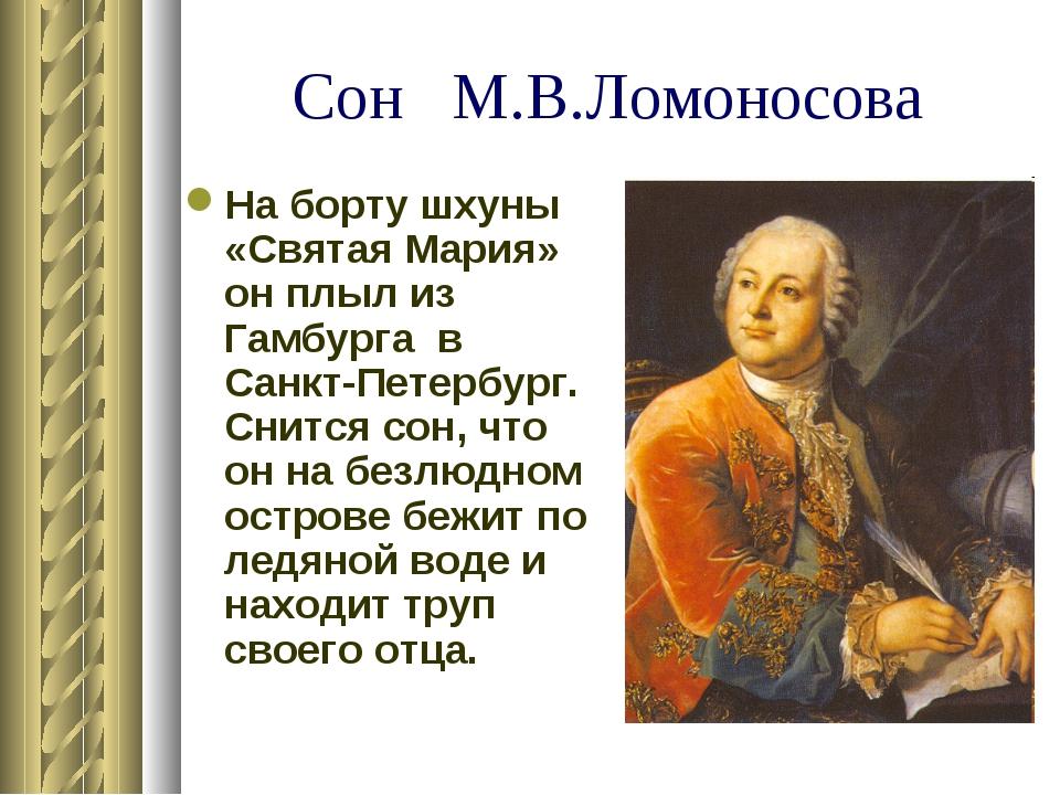 Сон М.В.Ломоносова На борту шхуны «Святая Мария» он плыл из Гамбурга в Санкт-...