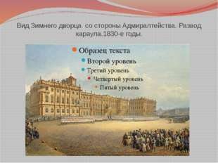 Вид Зимнего дворца со стороны Адмиралтейства. Развод караула.1830-е годы.
