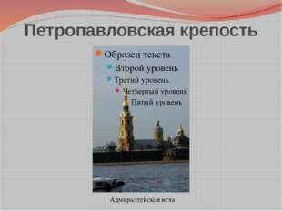 Петропавловская крепость Адмиралтейская игла
