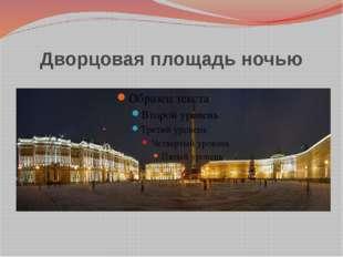 Дворцовая площадь ночью