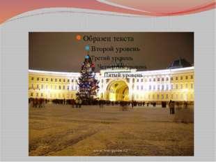 Новогодняя ёлка на Дворцовой площади