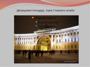 Дворцовая площадь, Арка Главного штаба