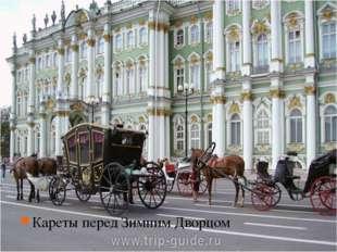 Кареты перед Зимним Дворцом