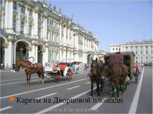 Кареты на Дворцовой площади