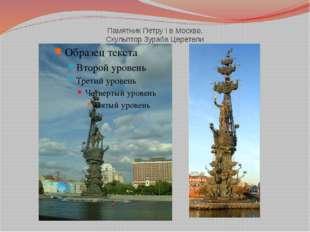 Памятник Петру I в Москве. Скульптор Зураба Церетели