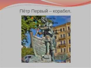 Пётр Первый – корабел.