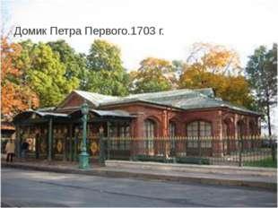Домик Петра Первого.1703 г.