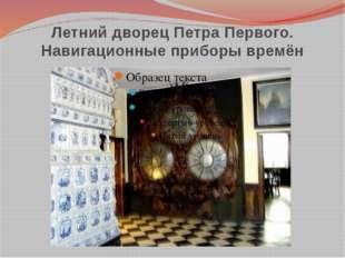 Летний дворец Петра Первого. Навигационные приборы времён