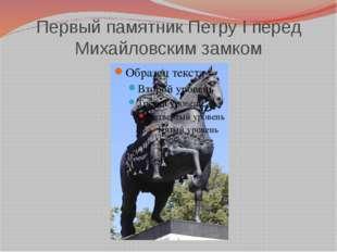 Первый памятник Петру I перед Михайловским замком