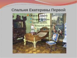 Спальня Екатерины Первой