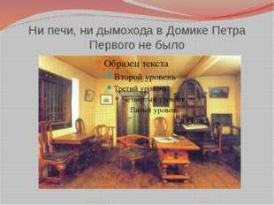 Ни печи, ни дымохода в Домике Петра Первого не было