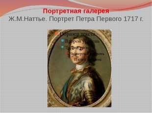 Портретная галерея Ж.М.Наттье. Портрет Петра Первого 1717 г.