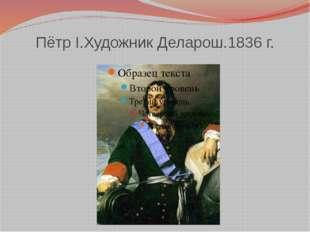 Пётр I.Художник Деларош.1836 г.