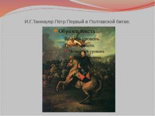 И.Г.Таннауер.Пётр Первый в Полтавской битве.