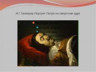 И.Г.Таннауер.Портрет Петра на смертном одре