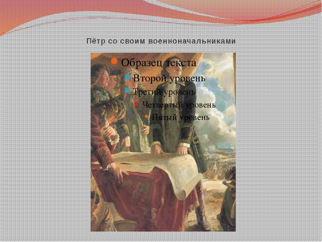 Пётр со своим военноначальниками
