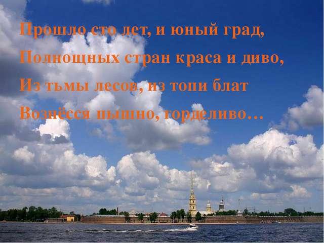 Прошло сто лет, и юный град, Полнощных стран краса и диво, Из тьмы лесов, из...
