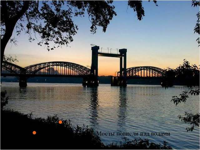 Мосты повисли над водами