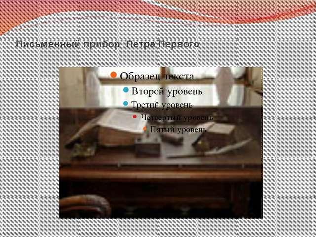 Письменный прибор Петра Первого